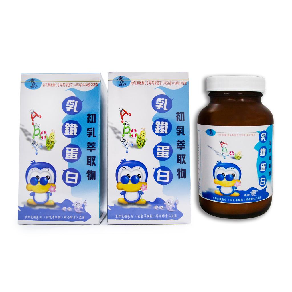 初乳萃取物乳鐵蛋白