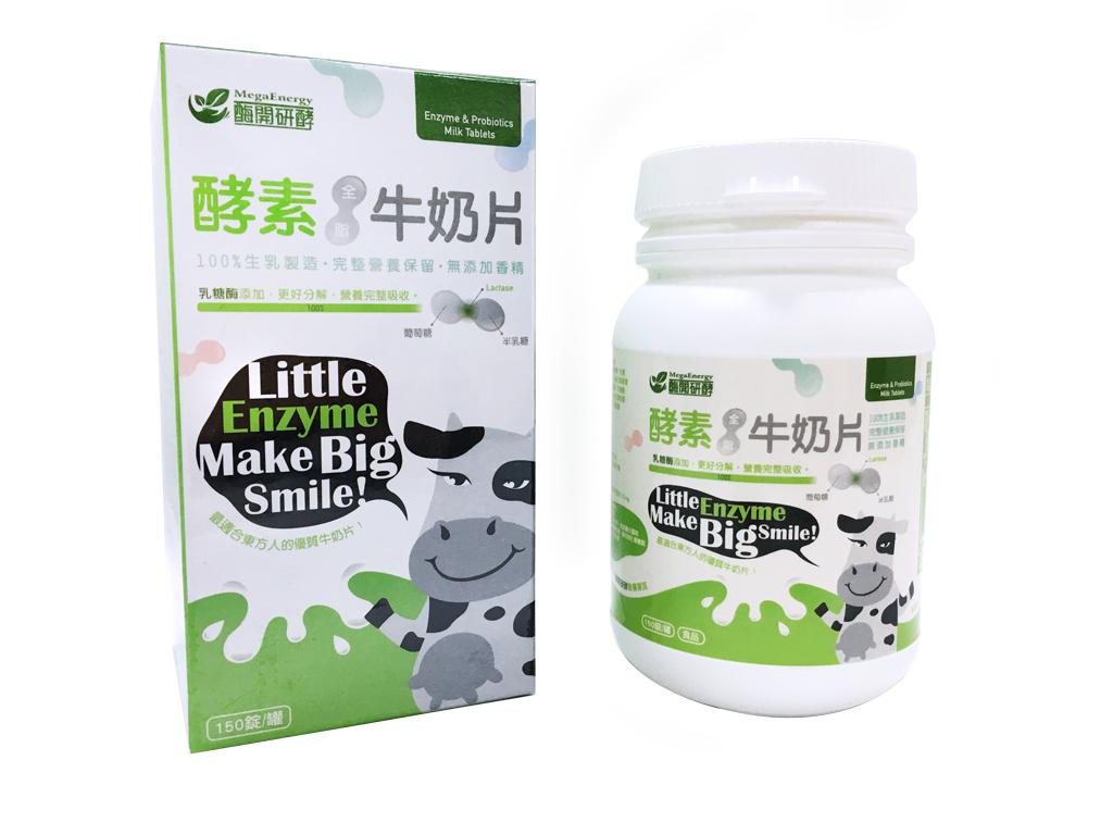 酵素牛奶片150錠